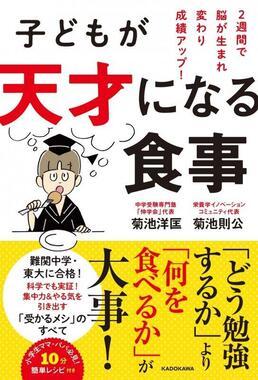 記事の題材となった書籍『子どもが天才になる食事 2週間で脳が生まれ変わり成績アップ!』