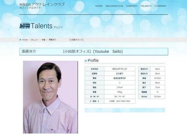 斎藤洋介さんの所属事務所のサイトから