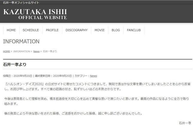 石井一孝さんの公式サイトに掲載された謝罪文