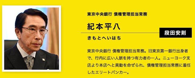 段田安則さん演じる紀本常務(半沢直樹公式サイトより)