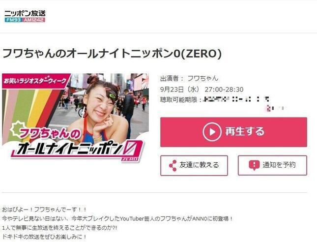 フワちゃんのオールナイトニッポン0(ZERO)/(radikoのサイトから)