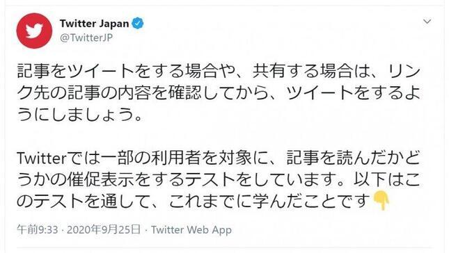 ツイッタージャパン公式アカウントより