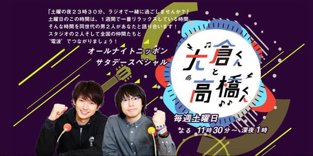 3月に終了したラジオ番組「オールナイトニッポンサタデースペシャル 大倉くんと高橋くん」(画像は番組公式サイトより)