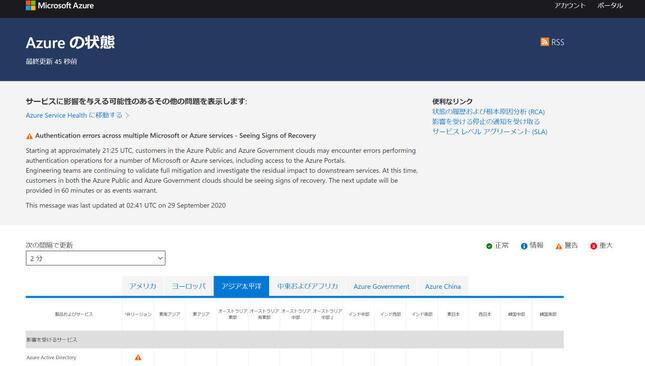 Azure公式サイトより