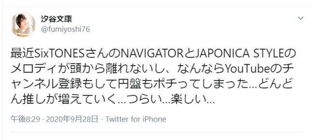汐谷文康さんのツイッターより