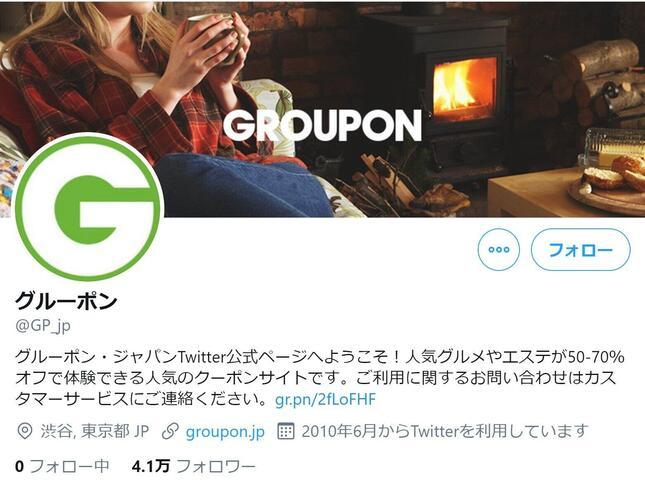 グルーポン公式ツイッターより
