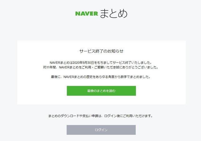 NAVERまとめトップページ