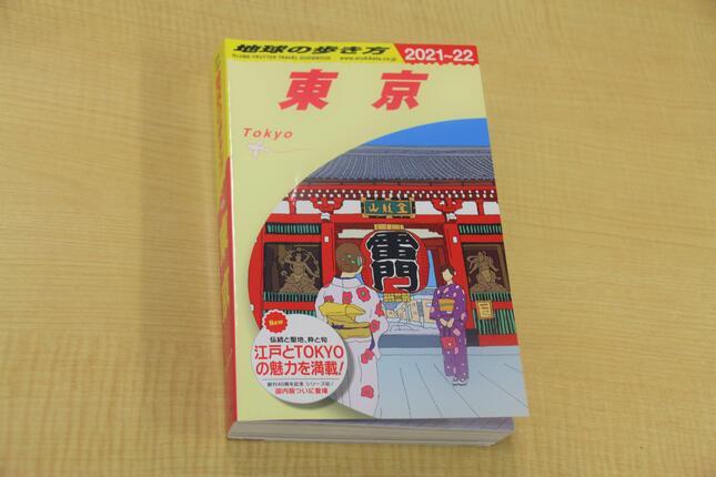 東京の歴史・文化・経済を濃密に詰め込んだ「地球の歩き方 東京」