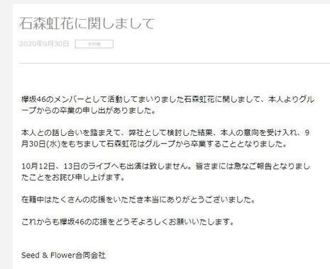 石森さん卒業を伝える公式サイトの発表