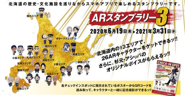 「北海道はゴールデンカムイを応援しています。スタンプラリー」公式サイト