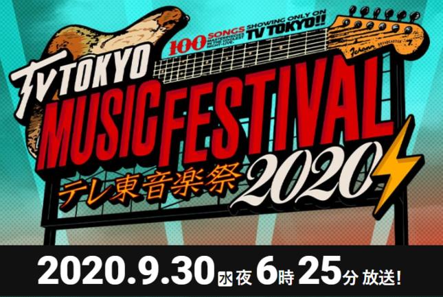 「テレ東音楽祭2020秋」総合MC・国分太一さんの発言に注目 (画像は番組公式サイトより)