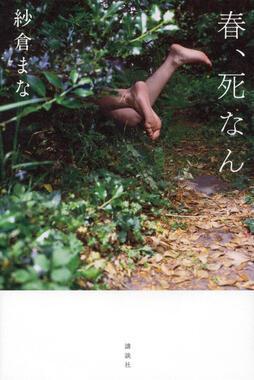 紗倉まなさんの著書『春、死なん』(講談社BOOK倶楽部より)