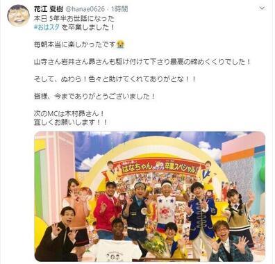 花江夏樹さんがツイッターで、賑やかそうな「おはスタ」卒業式(?)の様子を公開した。