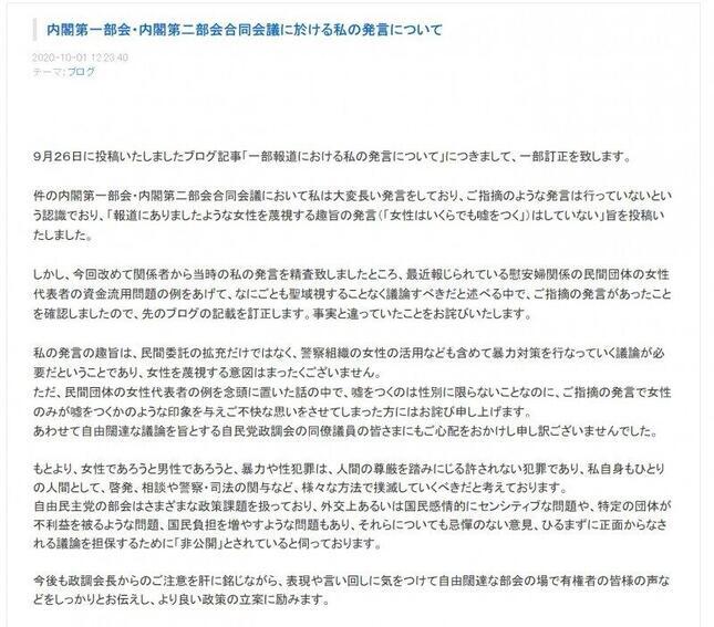 杉田氏の釈明ブログ全文