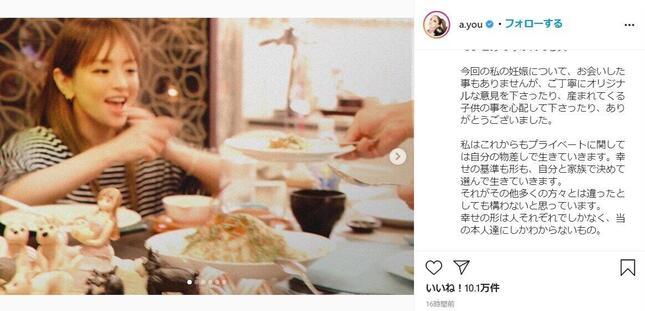 第2子妊娠についてネット上からの声に答える浜崎あゆみさん(本人のインスタグラムから)
