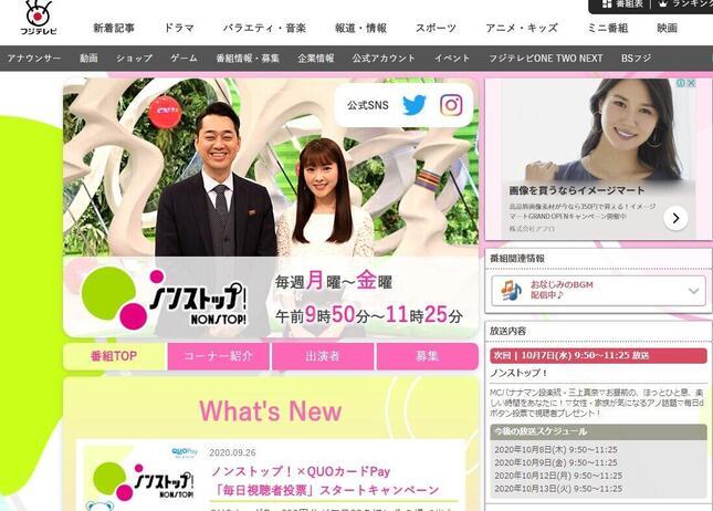 「ノンストップ!」に小籔千豊さんが出演した(画像はフジテレビ公式サイトより)