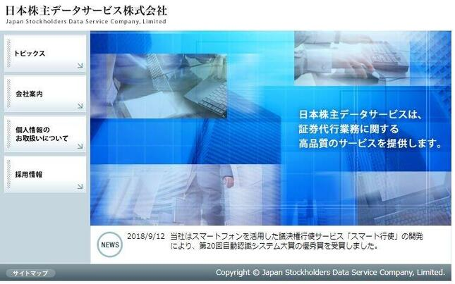日本株主データサービス公式サイト