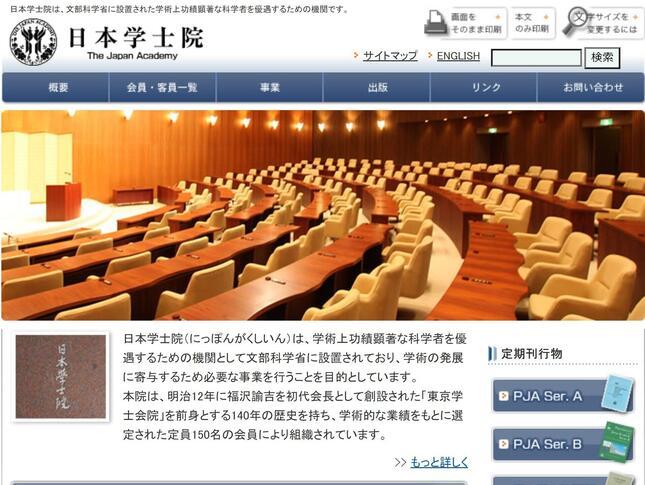 日本学士院の公式サイト