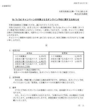 Go To イートに関する鳥貴族の10月7日の発表文書