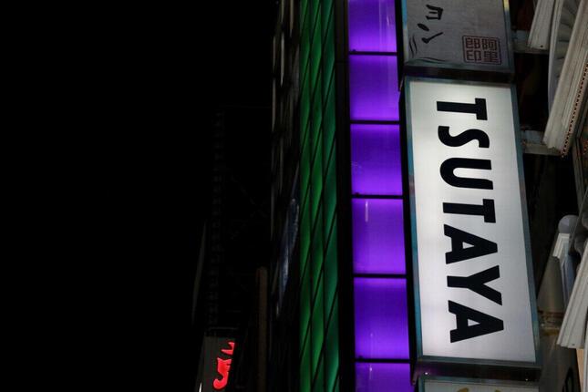閉店する「新宿TSUTAYA歌舞伎町DVDレンタル館」(2020年10月撮影)