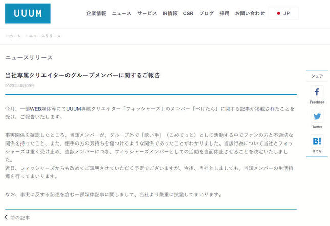 UUUM公式サイトより