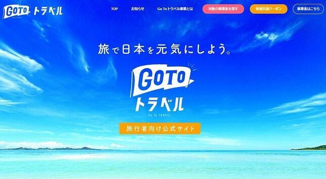 「Go To トラベル」旅行者向け公式サイトより