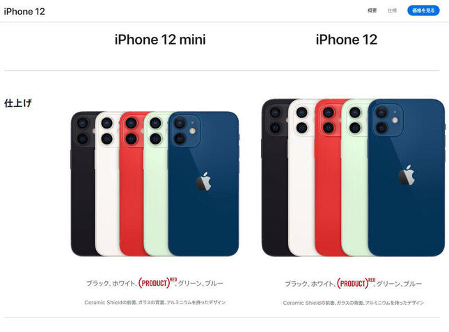 iPhone 12/iPhone 12 mini(Apple公式サイトより)