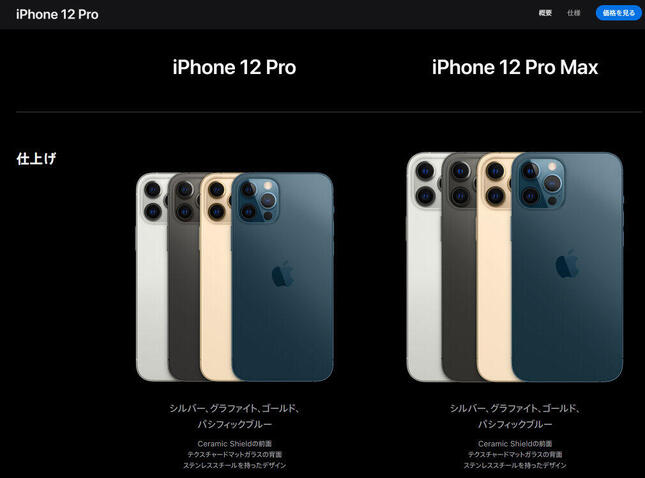 iPhone 12 Pro/Pro Max(Apple公式サイトより)