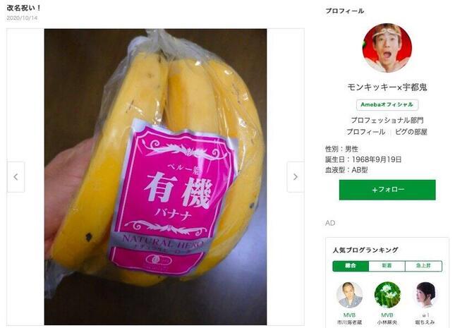 「有機バナナ」のプレゼントも