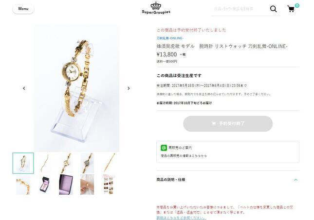 蜂須賀虎徹 モデル 腕時計 リストウォッチ 刀剣乱舞-ONLINE-