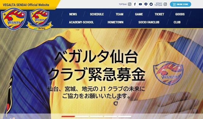 ベガルタ仙台はクラウドファンディングで支援を募っている(クラブ公式サイトより)
