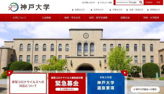神戸大学の公式サイト