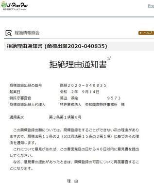 「お菓子のさかい」の商標出願に対して示された特許庁の拒絶理由通知書の冒頭(特許情報プラットフォームに公開されている文書より)