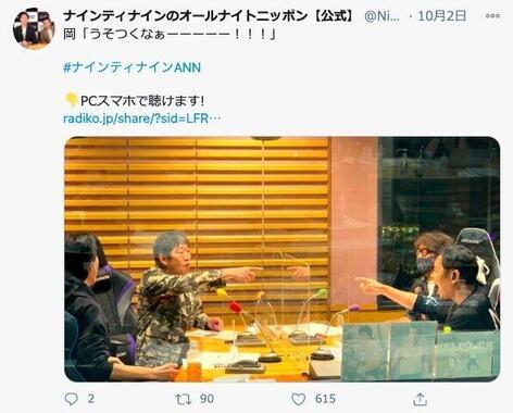 画像はナインティナインのオールナイトニッポン公式ツイッターアカウントから