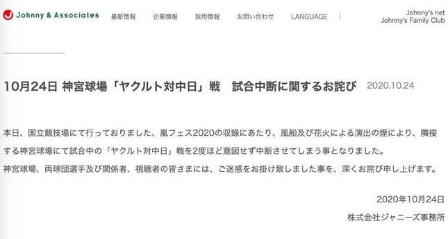 24日に掲載されたお詫び(ジャニーズ事務所公式ウェブサイトより)