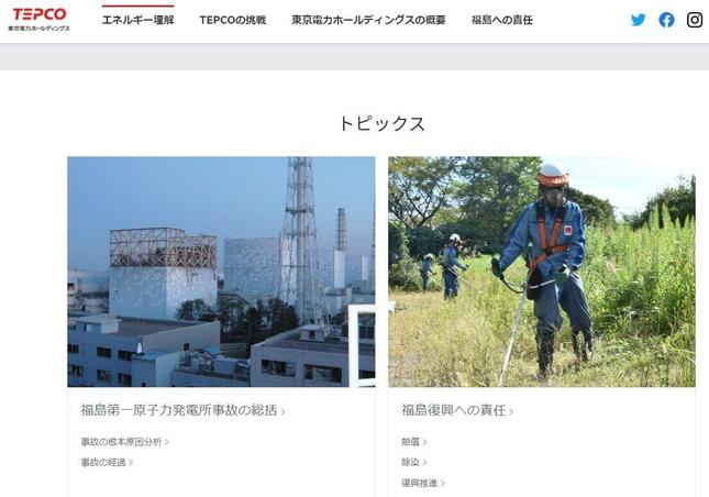 東京電力HDサイトの「原子力の取り組み」ページより。