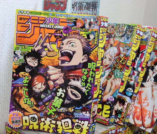 2020年10月26日発売の「週刊少年ジャンプ」(集英社)47号