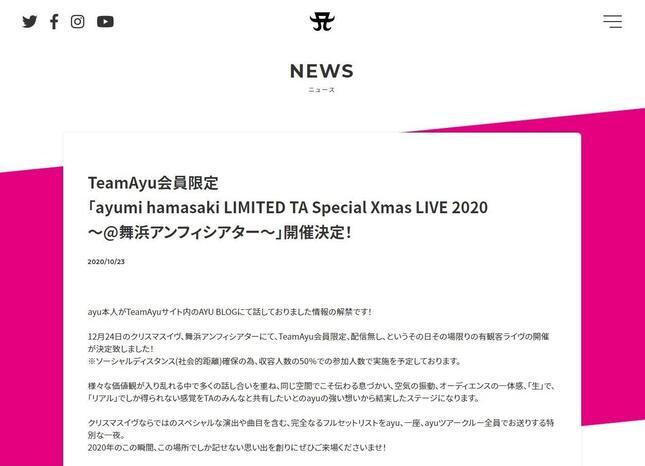 クリスマスイブにコンサートを開催することを伝える浜崎あゆみさんの公式サイト