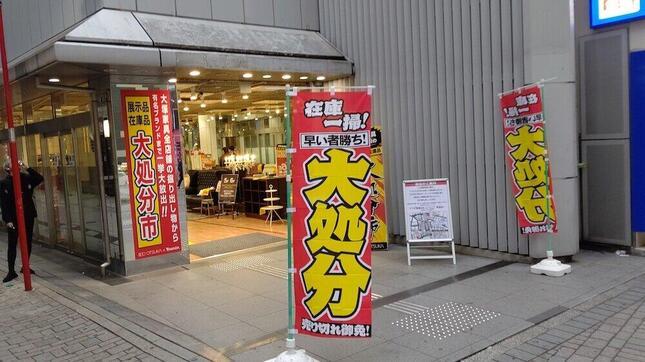 発表当日、J-CASTニュース記者が提携先であるヤマダの旧LABI新宿東口館(4日閉館)を訪ねたところ、大塚家具製品の「大処分市」が開催されていた(9日~12月末予定)。店頭には「大処分」の明るいのぼりが、秋風に吹かれてはためいていた。