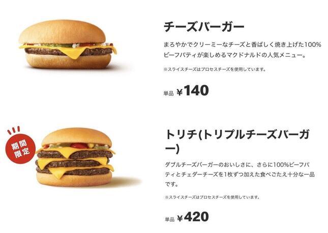同価格の「トリチ1個」と「チーズバーガー3個」、どちらがお得感ある?(画像は日本マクドナルド公式サイトのメニューより編集、作成)