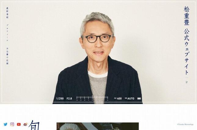 松重豊さん公式サイトより