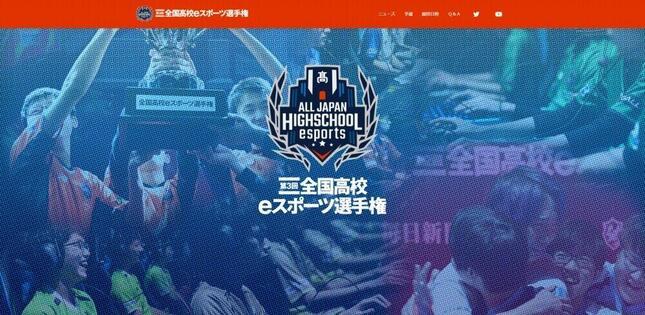 全国高校eスポーツ選手権公式サイト。今回も熱戦が期待できそうだ