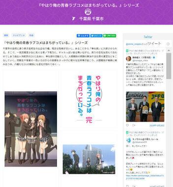 「訪れてみたい日本のアニメ聖地88(2020年版)」に選ばれた