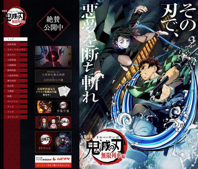 台湾でも公開の「劇場版鬼滅」、1日の上映回数が話題(「劇場版 鬼滅の刃 無限列車編」公式サイトより)