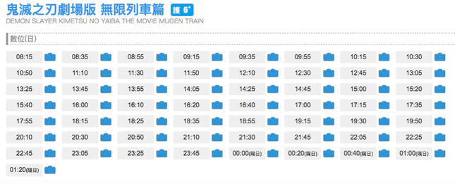 1日57回も「鬼滅」上映…「桃園統領威秀影城」のタイムスケジュール(10月31日、映画館の公式サイトより)