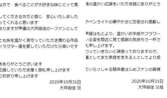 大坪由佳さんの兄・父母もコメントを発表(大坪さんの事務所サイトより)