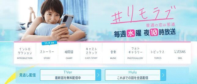 江口のりこさんは「#リモラブ ~普通の恋は邪道~」に出演中(画像は日本テレビの番組公式サイトより)