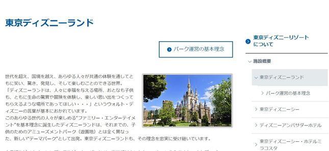 東京ディズニーランドの「ちょっとした変化」が話題に(オリエンタルランド公式サイトより)