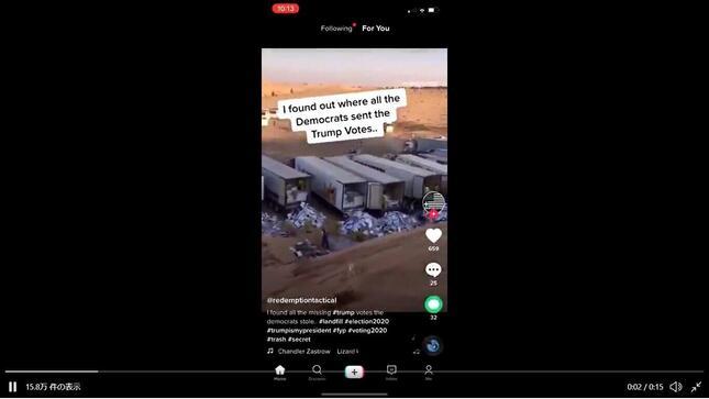 2016年に「腐った鶏肉」だと報じられた動画が「トランプ票」だとして拡散された