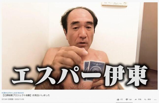 江頭さんのYouTubeチャンネルより
